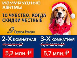 ЖК «Изумрудные холмы» в Красногорске Только до 31.01. скидка на готовые